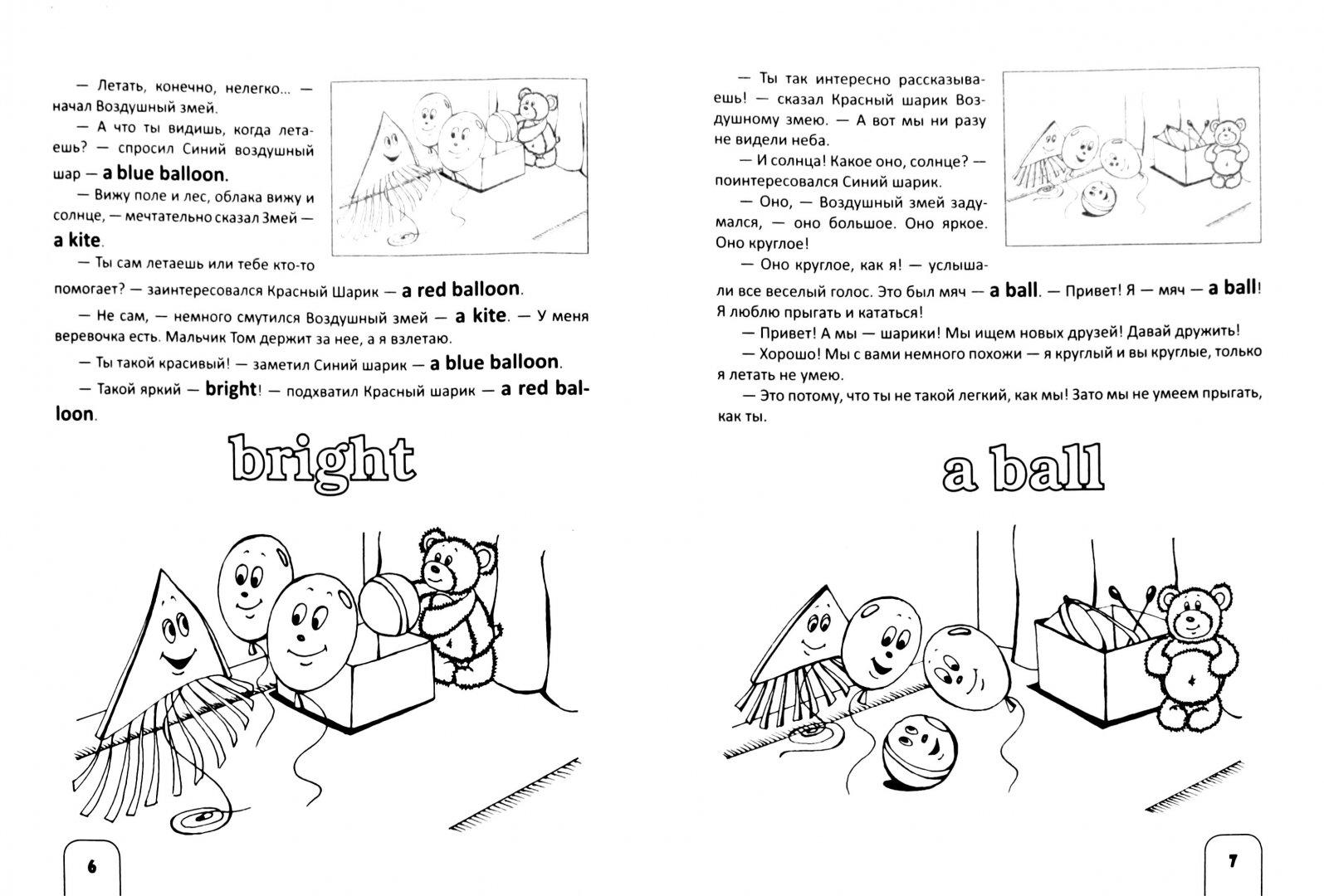Иллюстрация 1 из 10 для Приключения друзей мышонка Носика. Сказка-раскраска - Наталья Лапшина | Лабиринт - книги. Источник: Лабиринт