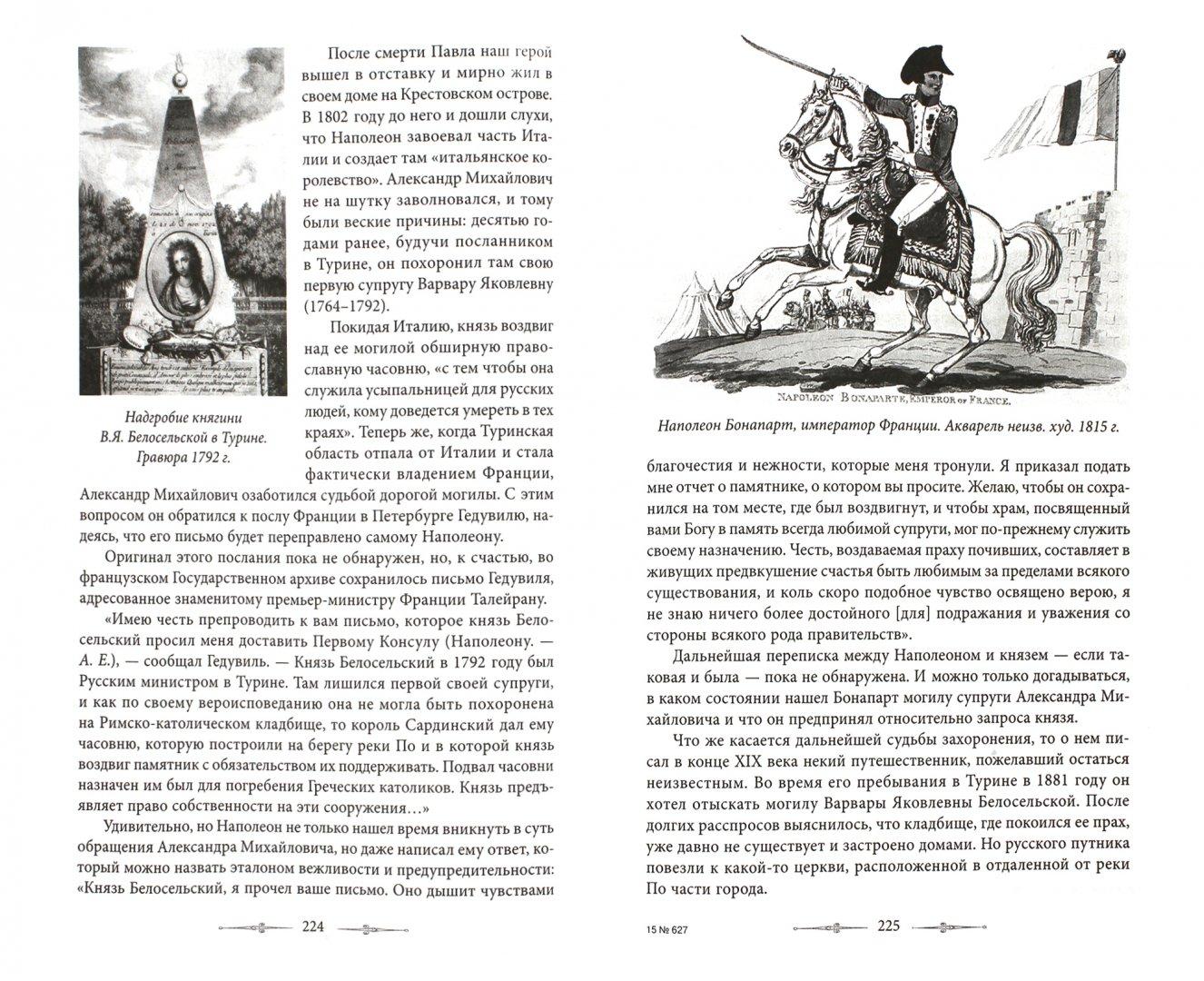 Иллюстрация 1 из 7 для Тайны прошлого. Занимательные очерки петербургского историка. От Петра I до наших дней - Андрей Епатко   Лабиринт - книги. Источник: Лабиринт