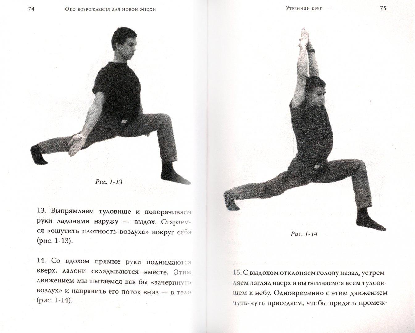 Иллюстрация 1 из 6 для Око возрождения для новой эпохи: эффективные упражнения для укрепления физич. и псих. здоровья - Привалов, Сидерский   Лабиринт - книги. Источник: Лабиринт
