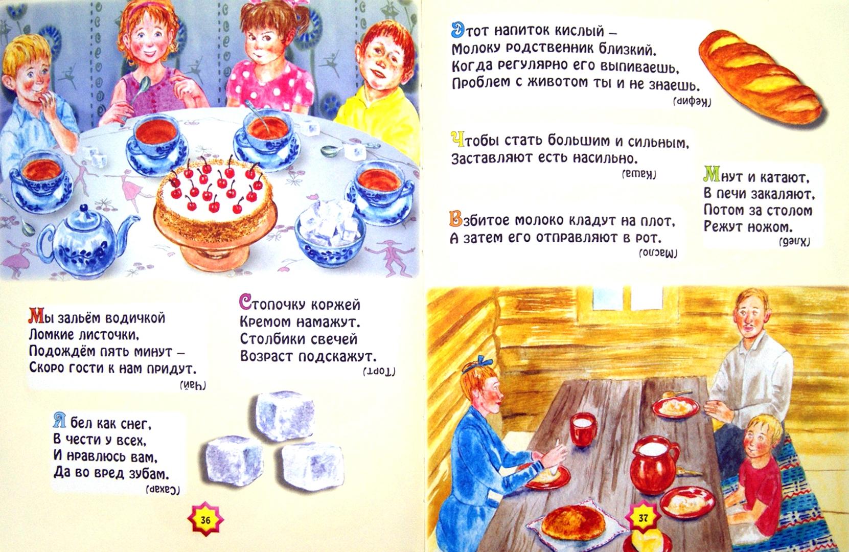 Иллюстрация 1 из 13 для Большая книга загадок   Лабиринт - книги. Источник: Лабиринт