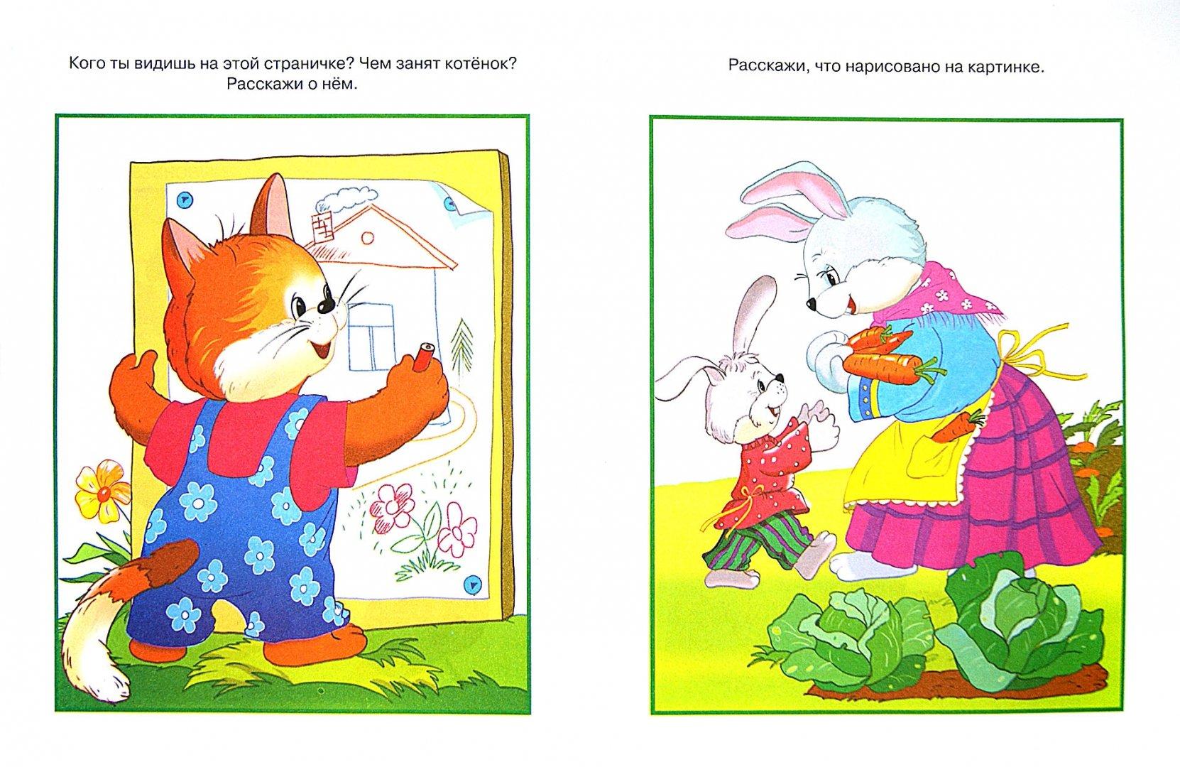 Иллюстрация 1 из 29 для От слова к рассказу. Развиваем речь. 2-3 года - Ольга Земцова | Лабиринт - книги. Источник: Лабиринт