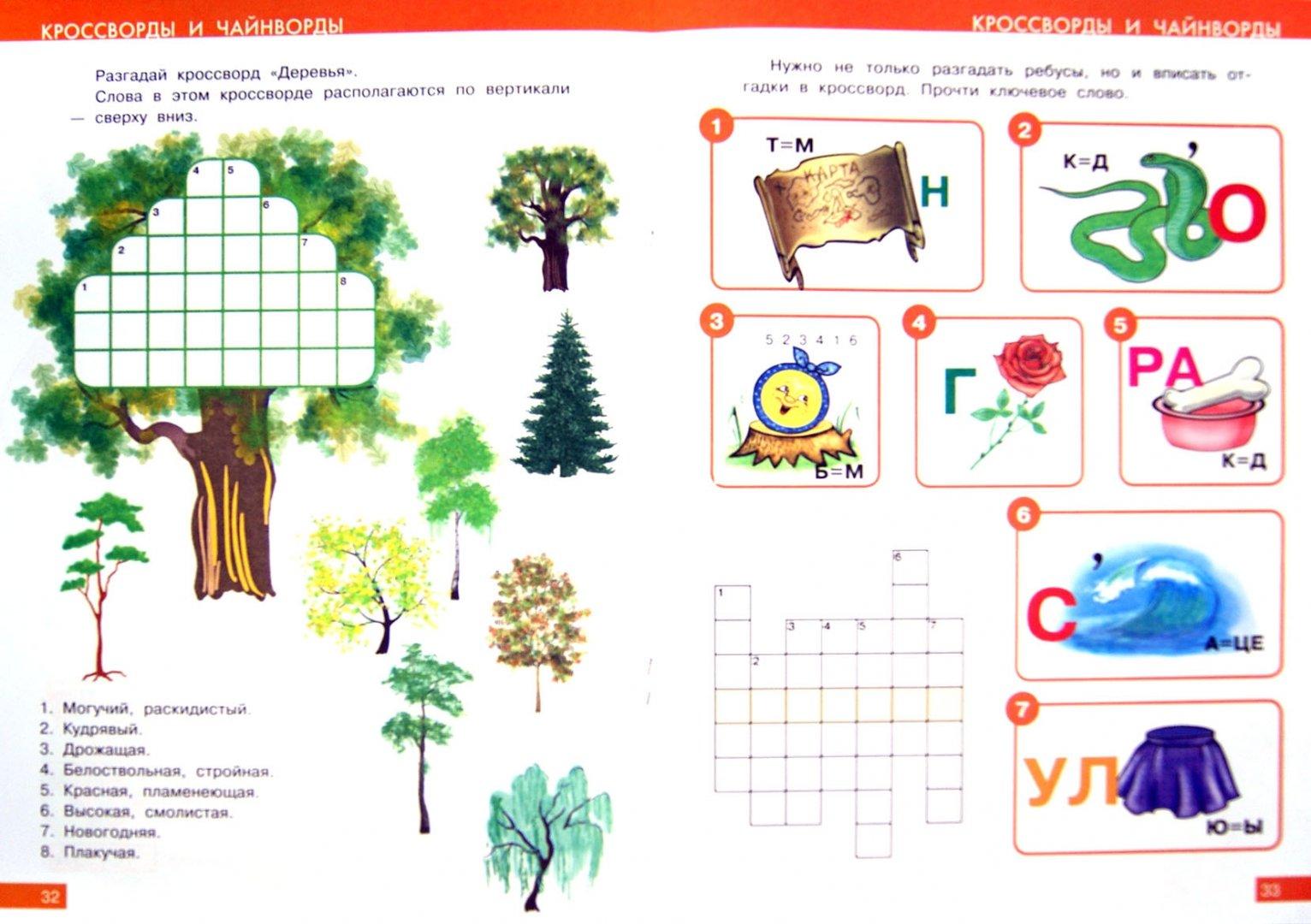 Иллюстрация 1 из 5 для Ребусы, кроссворды, головоломки | Лабиринт - книги. Источник: Лабиринт