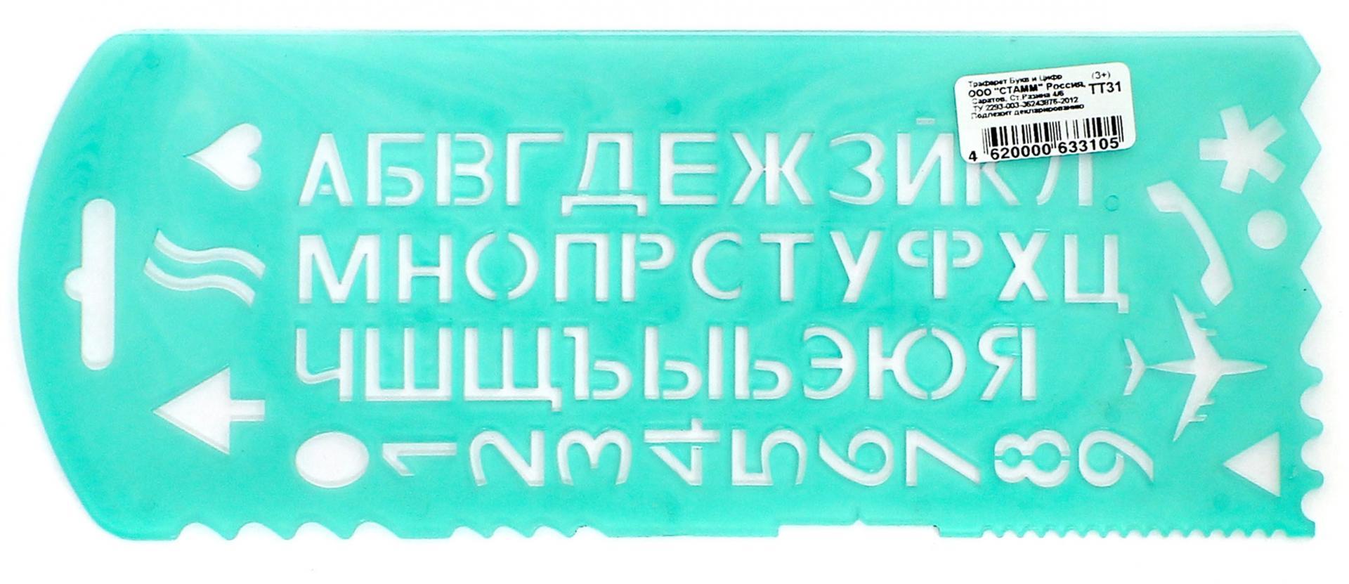 Иллюстрация 1 из 4 для Трафарет букв и цифр №13 с символами (в ассортименте) (ТТ31) | Лабиринт - канцтовы. Источник: Лабиринт