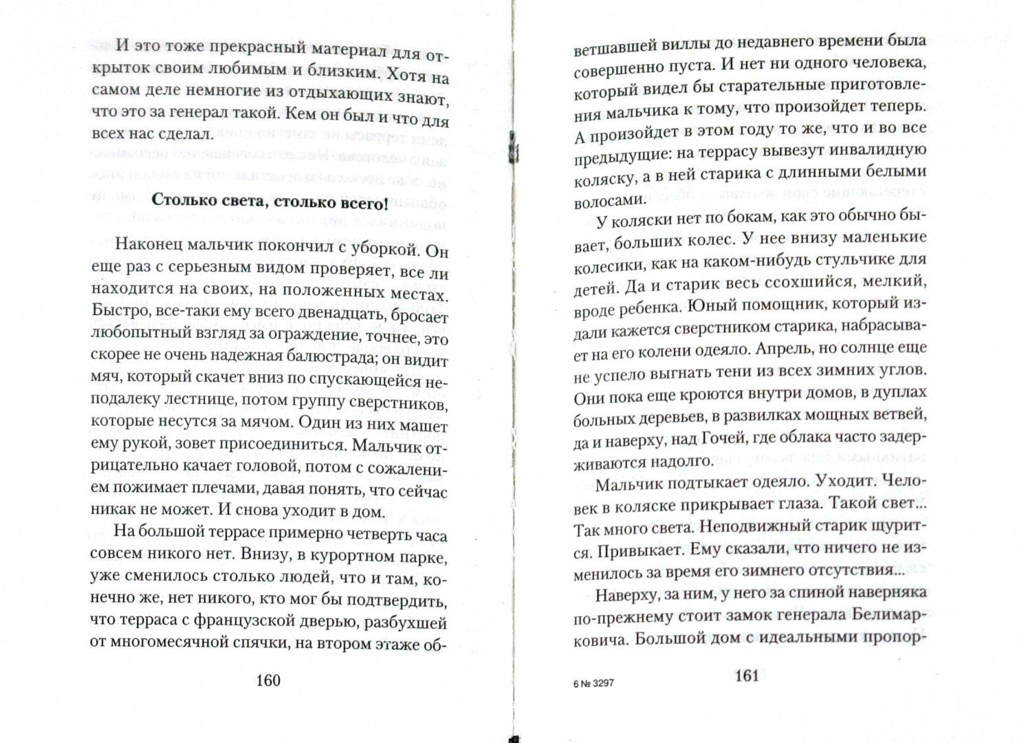 Иллюстрация 1 из 12 для Различия - Горан Петрович | Лабиринт - книги. Источник: Лабиринт