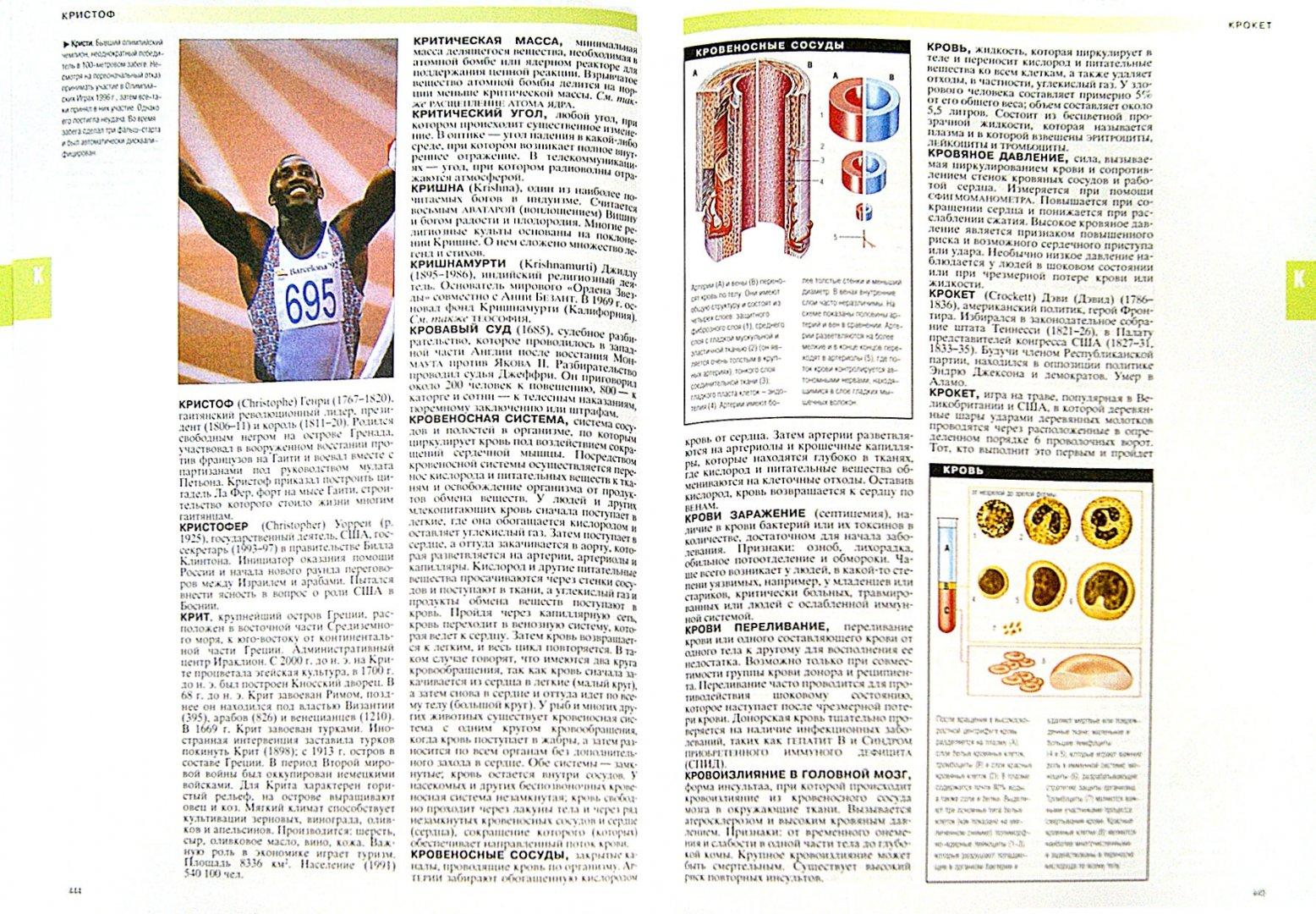 Иллюстрация 1 из 8 для Большой иллюстрированный энциклопедический словарь | Лабиринт - книги. Источник: Лабиринт