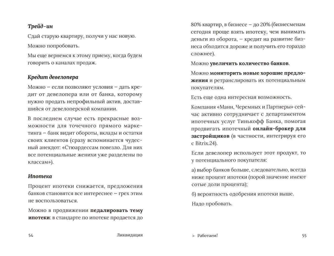 Иллюстрация 1 из 17 для Ликвидация. 22 способа продать непроданное и непродающееся - Манн, Черемных, Киселева | Лабиринт - книги. Источник: Лабиринт
