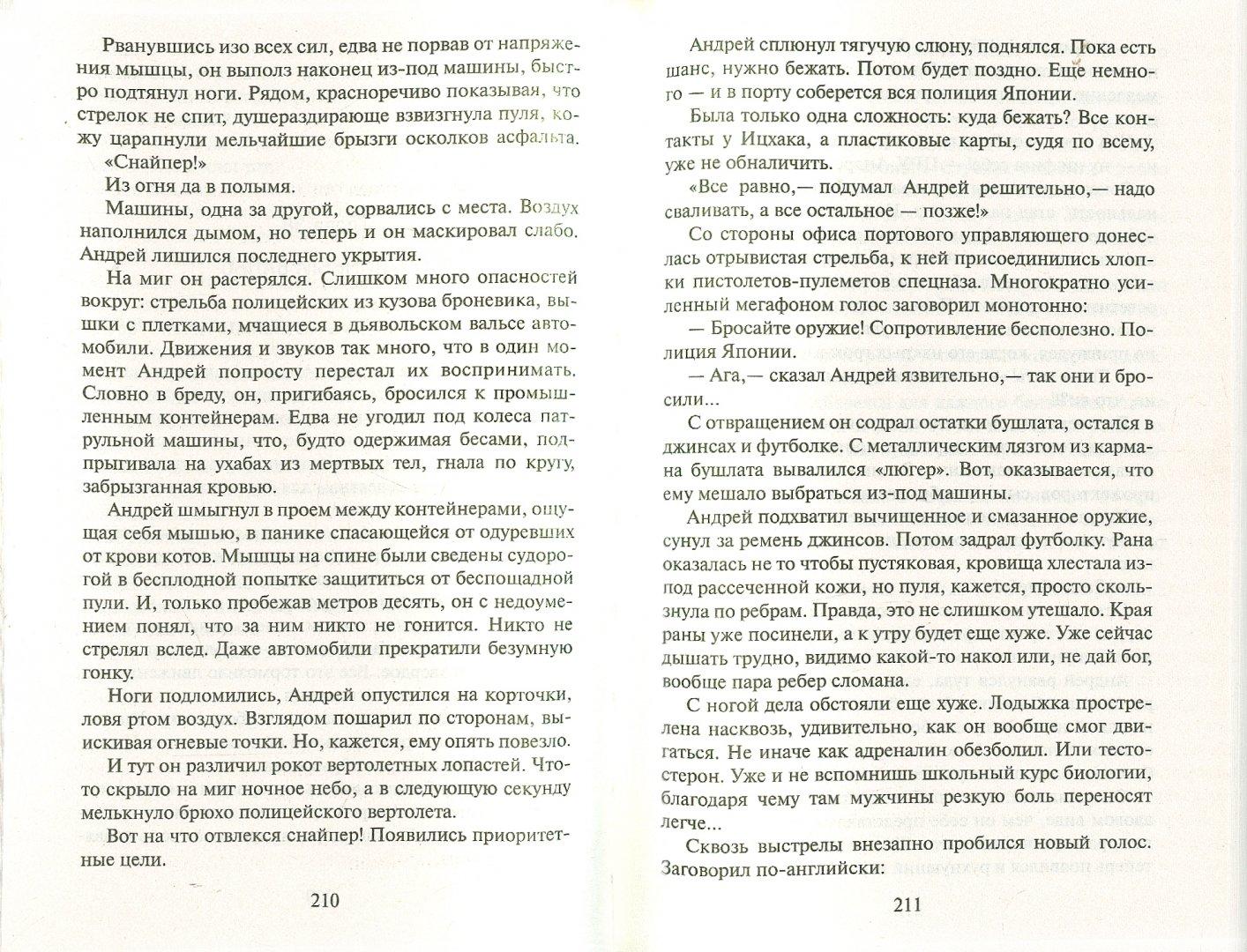 Иллюстрация 1 из 23 для Медиавирус - Николай Трой   Лабиринт - книги. Источник: Лабиринт