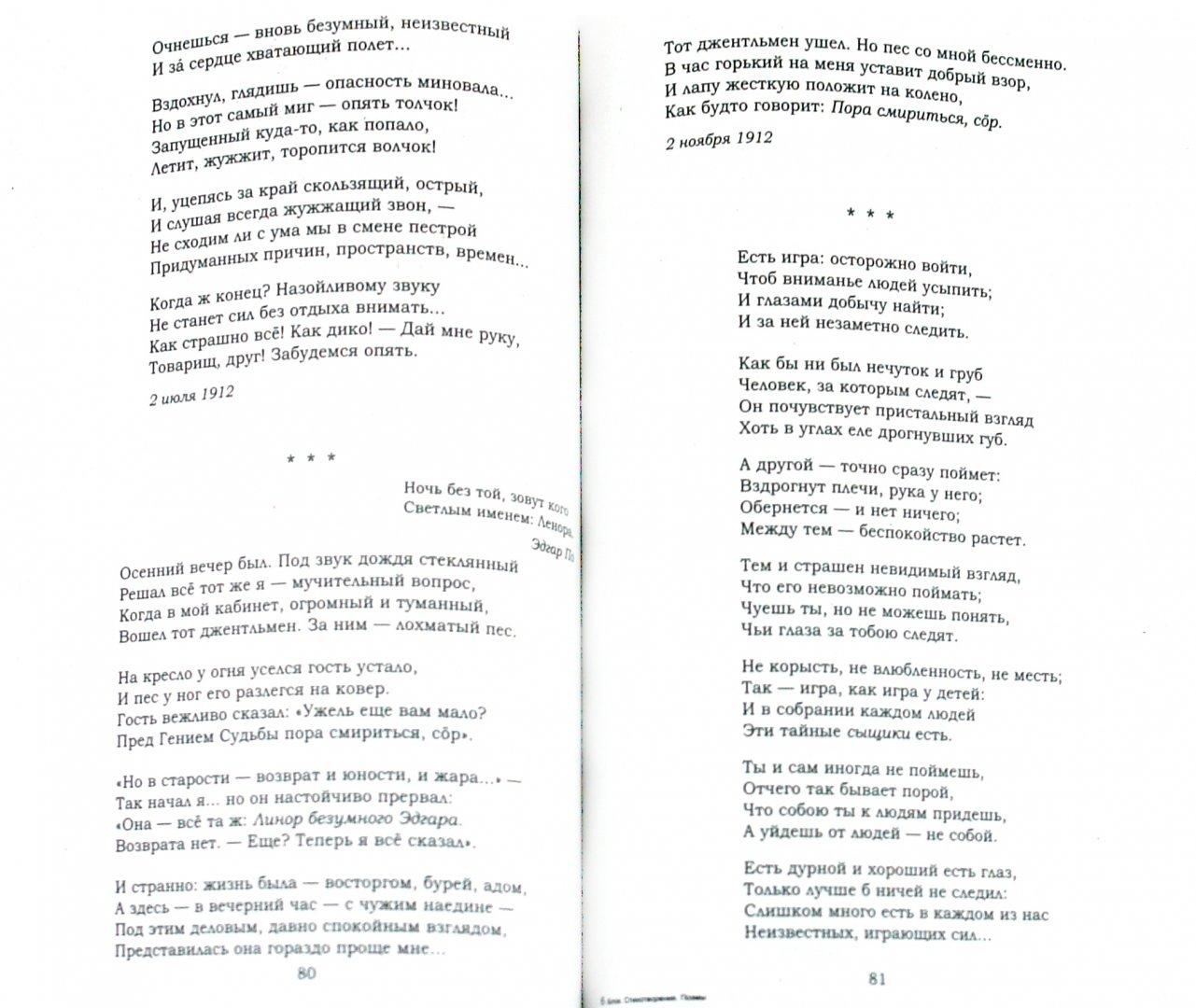 Иллюстрация 1 из 23 для Стихотворения. Поэмы - Александр Блок   Лабиринт - книги. Источник: Лабиринт
