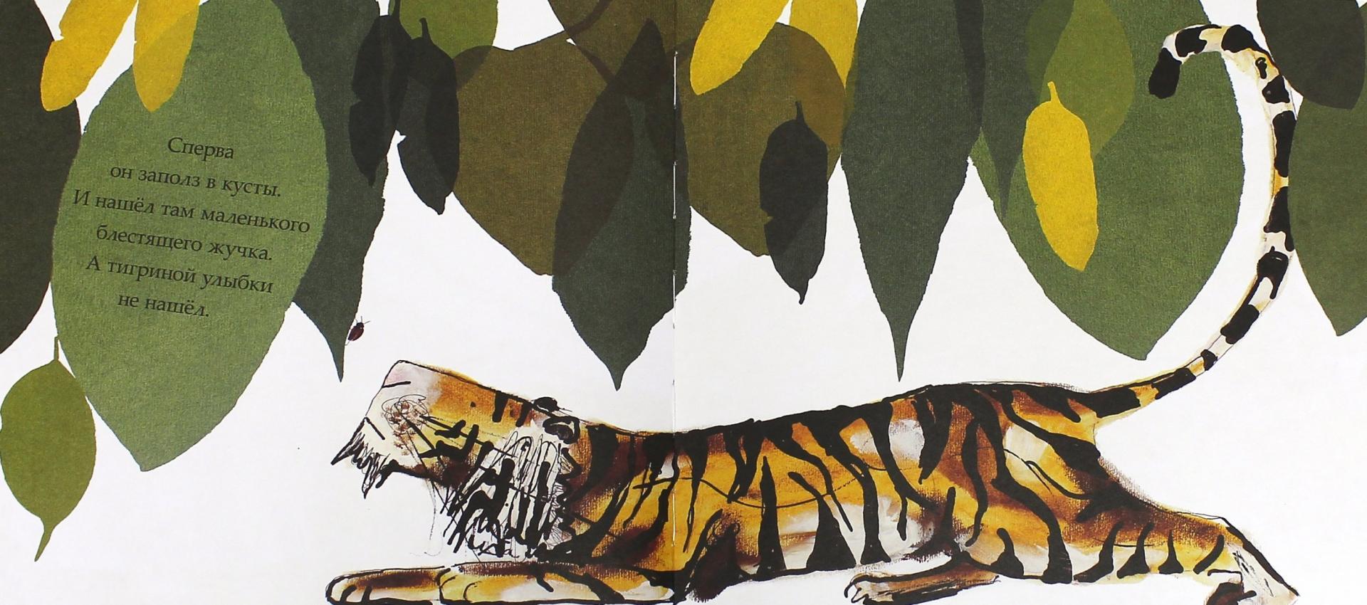 Иллюстрация 1 из 48 для Как тигр Август потерял улыбку - Кэтрин Райнер   Лабиринт - книги. Источник: Лабиринт