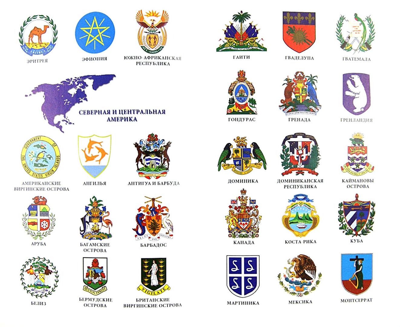 Флаги и гербы всей страны картинки и названия появляются рядом