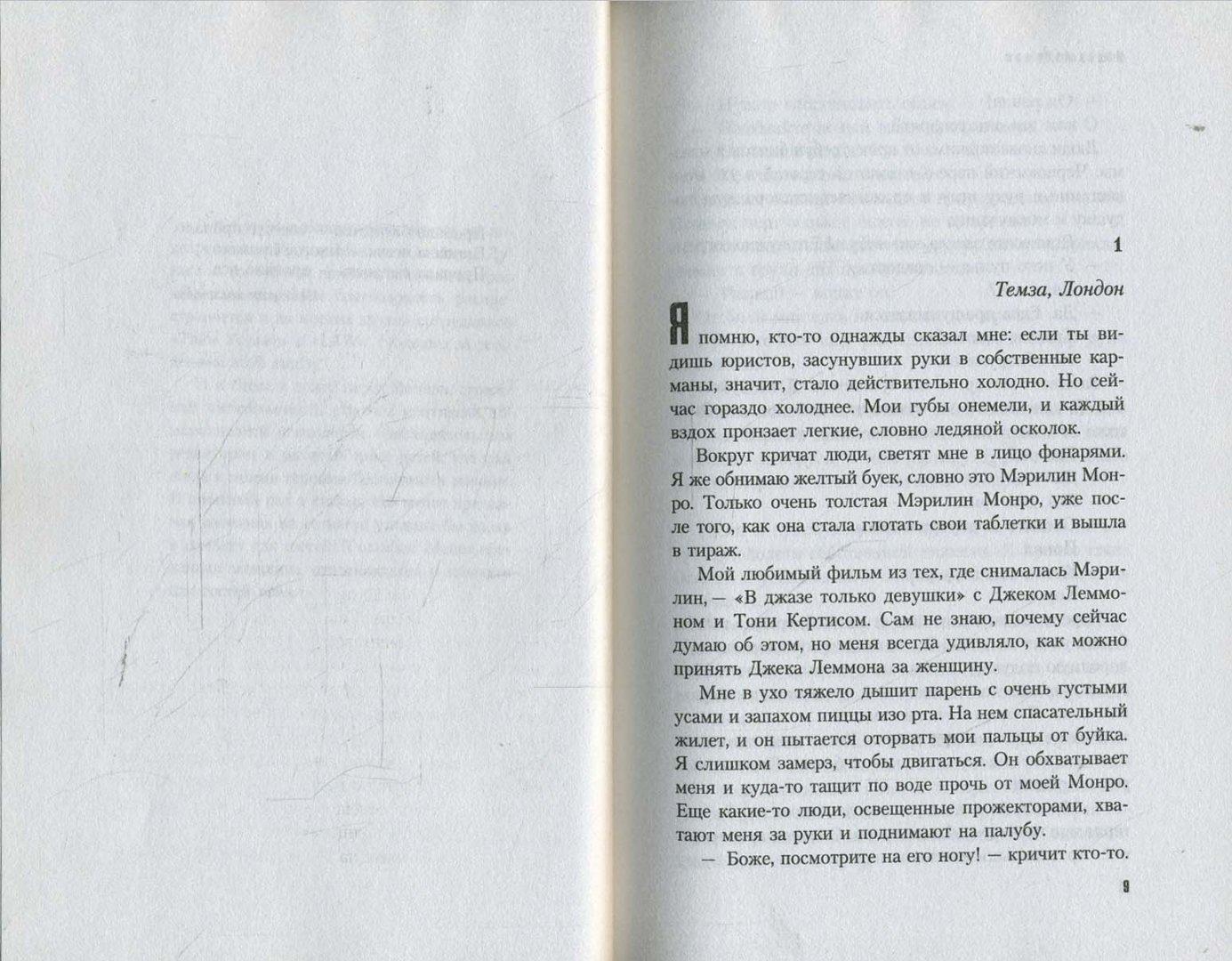 Иллюстрация 1 из 5 для Пропавшая - Майкл Роботэм | Лабиринт - книги. Источник: Лабиринт