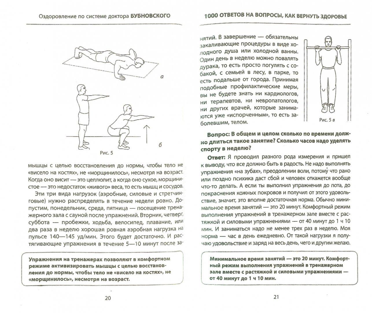 Иллюстрация 1 из 30 для 1000 ответов на вопросы, как вернуть здоровье - Сергей Бубновский   Лабиринт - книги. Источник: Лабиринт