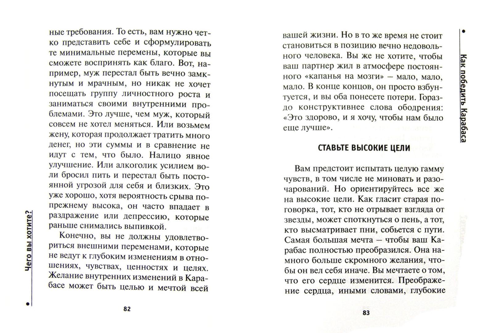 Иллюстрация 1 из 22 для Как победить Карабаса и не стать марионеткой в чужих руках - Джон Таунсенд | Лабиринт - книги. Источник: Лабиринт