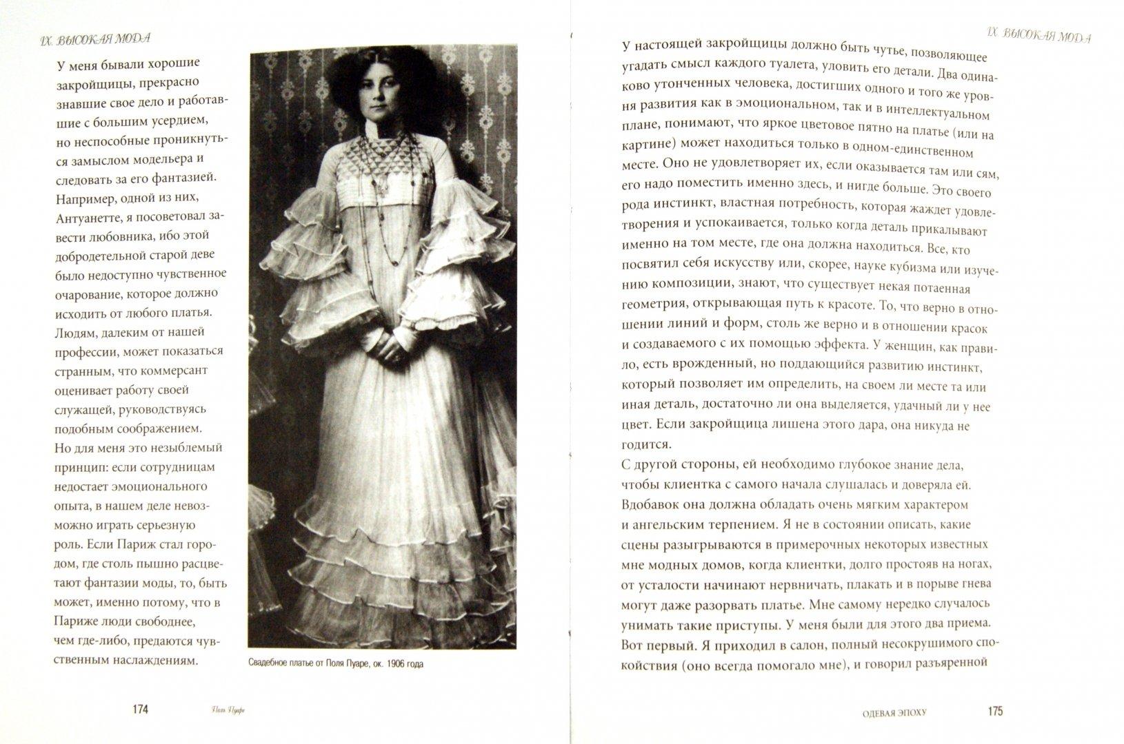 Иллюстрация 1 из 16 для Одевая эпоху - Поль Пуаре | Лабиринт - книги. Источник: Лабиринт