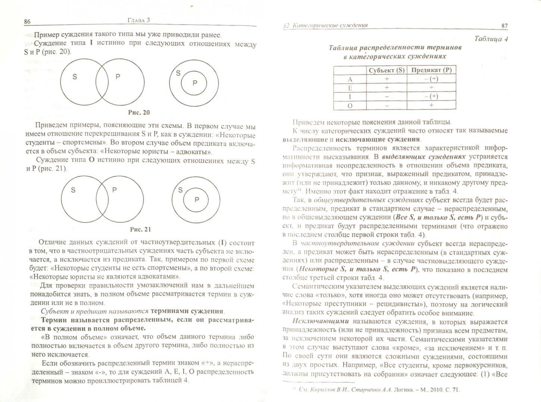 Иллюстрация 1 из 11 для Логика. Учебник для бакалавров - Гунибский, Демина, Малюкова | Лабиринт - книги. Источник: Лабиринт