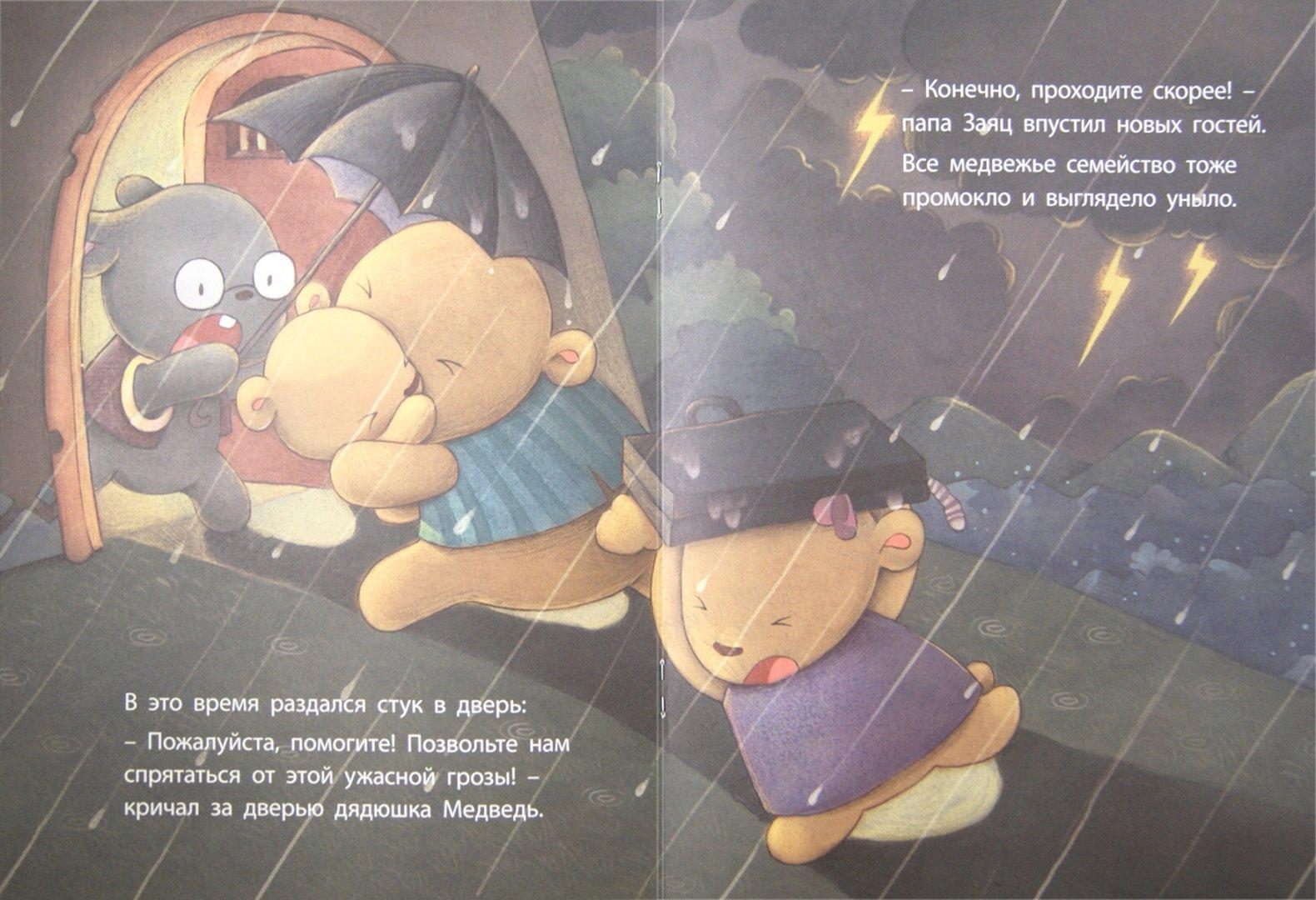 Иллюстрация 1 из 31 для Нежданные гости: учимся помогать друг другу. Развивающая книжка-игрушка   Лабиринт - книги. Источник: Лабиринт