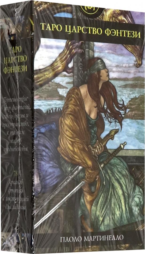 Иллюстрация 1 из 37 для Таро Царство Фэнтези (руководство + карты) - Паоло Мартинелло | Лабиринт - книги. Источник: Лабиринт