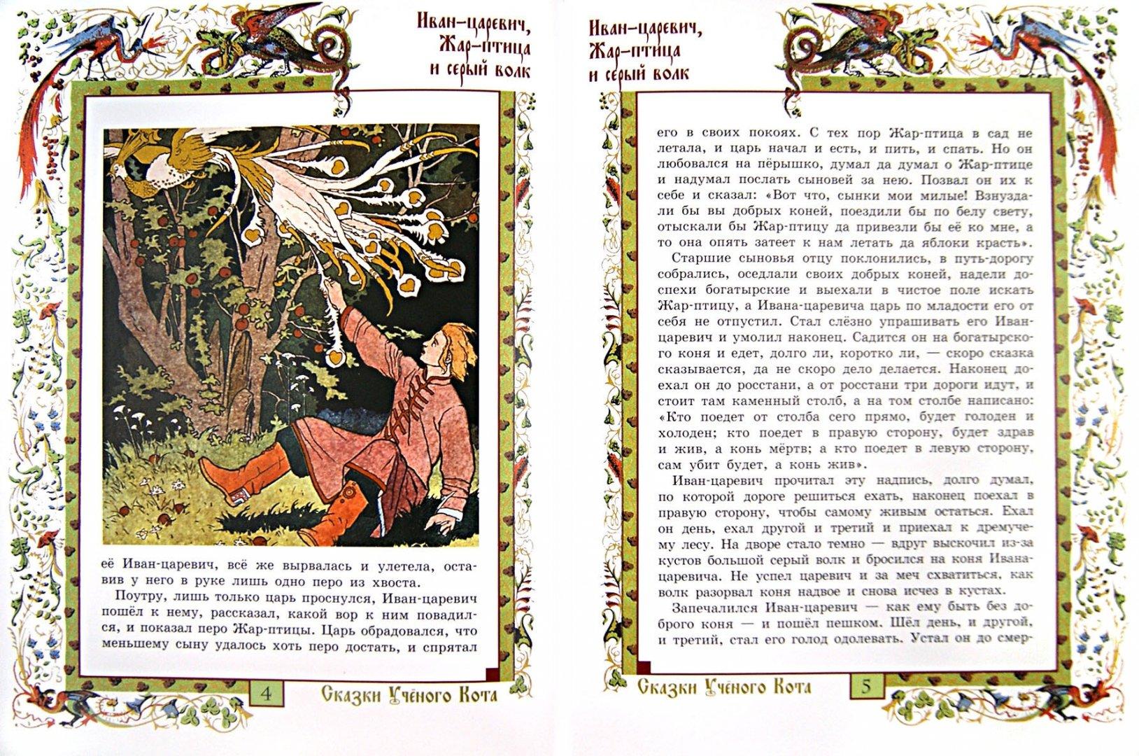 Иллюстрация 1 из 8 для Иван-царевич, Жар-Птица и серый волк. Перышко Финиста - ясна сокола | Лабиринт - книги. Источник: Лабиринт