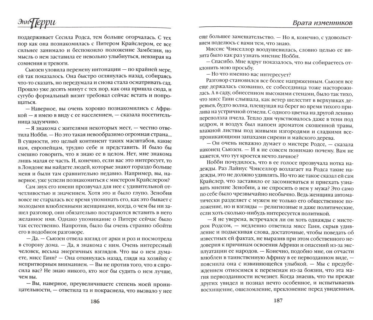 Иллюстрация 1 из 8 для Врата изменников - Энн Перри | Лабиринт - книги. Источник: Лабиринт