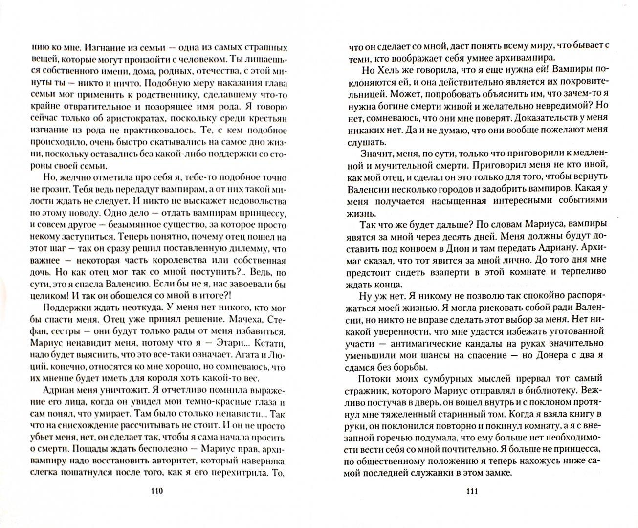 Иллюстрация 1 из 4 для Час перед рассветом - Анастасия Сычева | Лабиринт - книги. Источник: Лабиринт