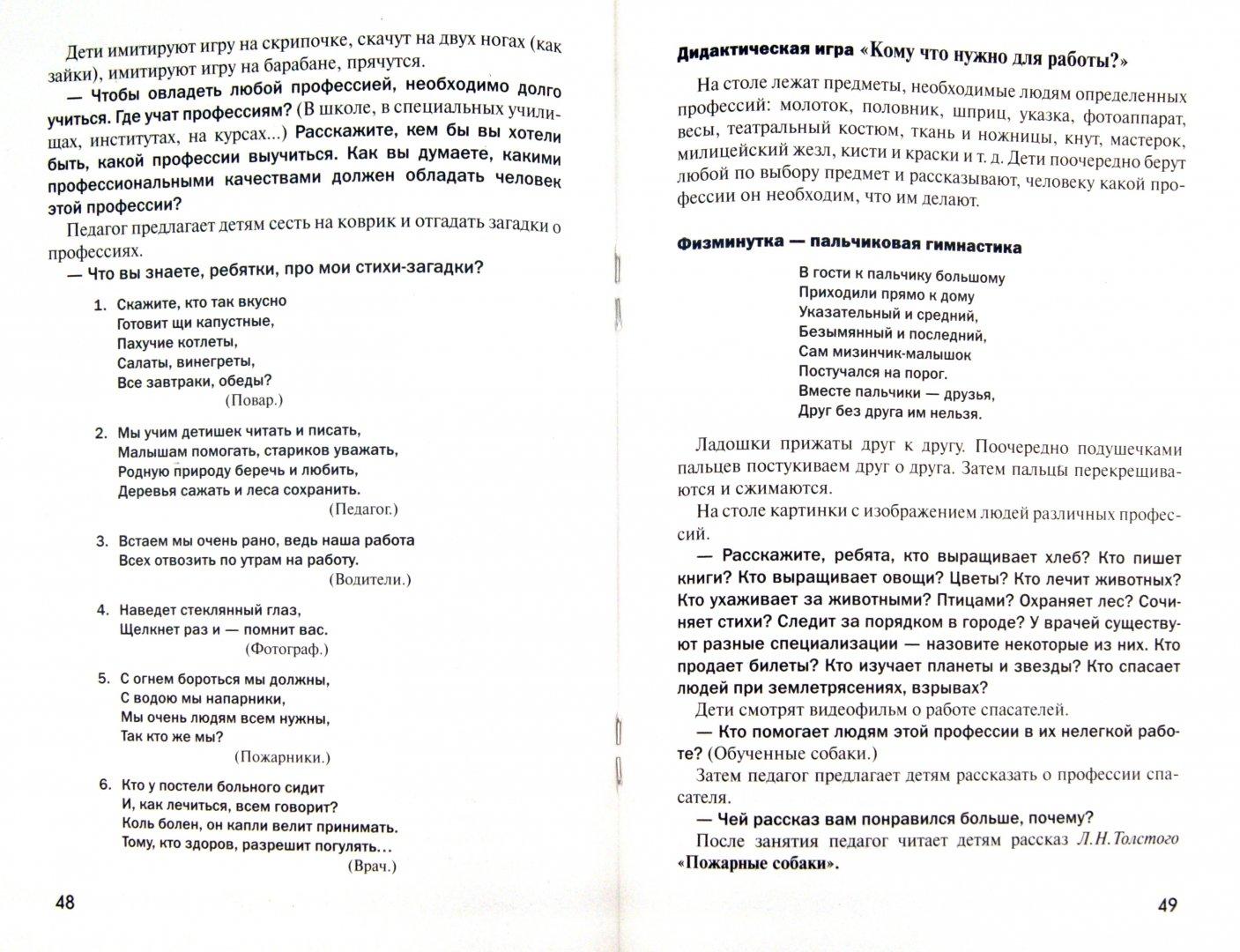 Иллюстрация 1 из 13 для Игры и занятия по развитию речи дошкольников. Книга 2. Старшая группа - Петрова, Петрова   Лабиринт - книги. Источник: Лабиринт