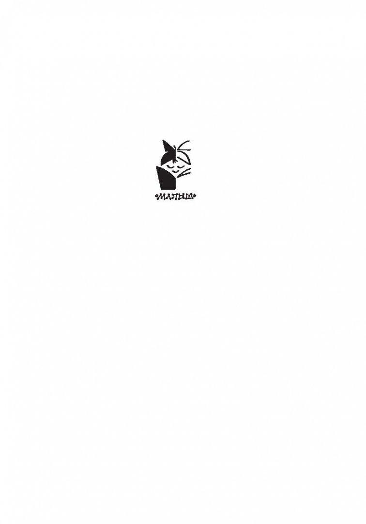 Иллюстрация 1 из 61 для Для маленьких. Стихи. Сказки - Самуил Маршак | Лабиринт - книги. Источник: Лабиринт
