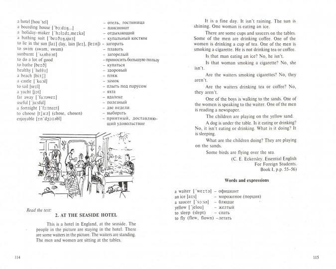 дудорова - практический курс разговорного английского языка скачать бесплатно