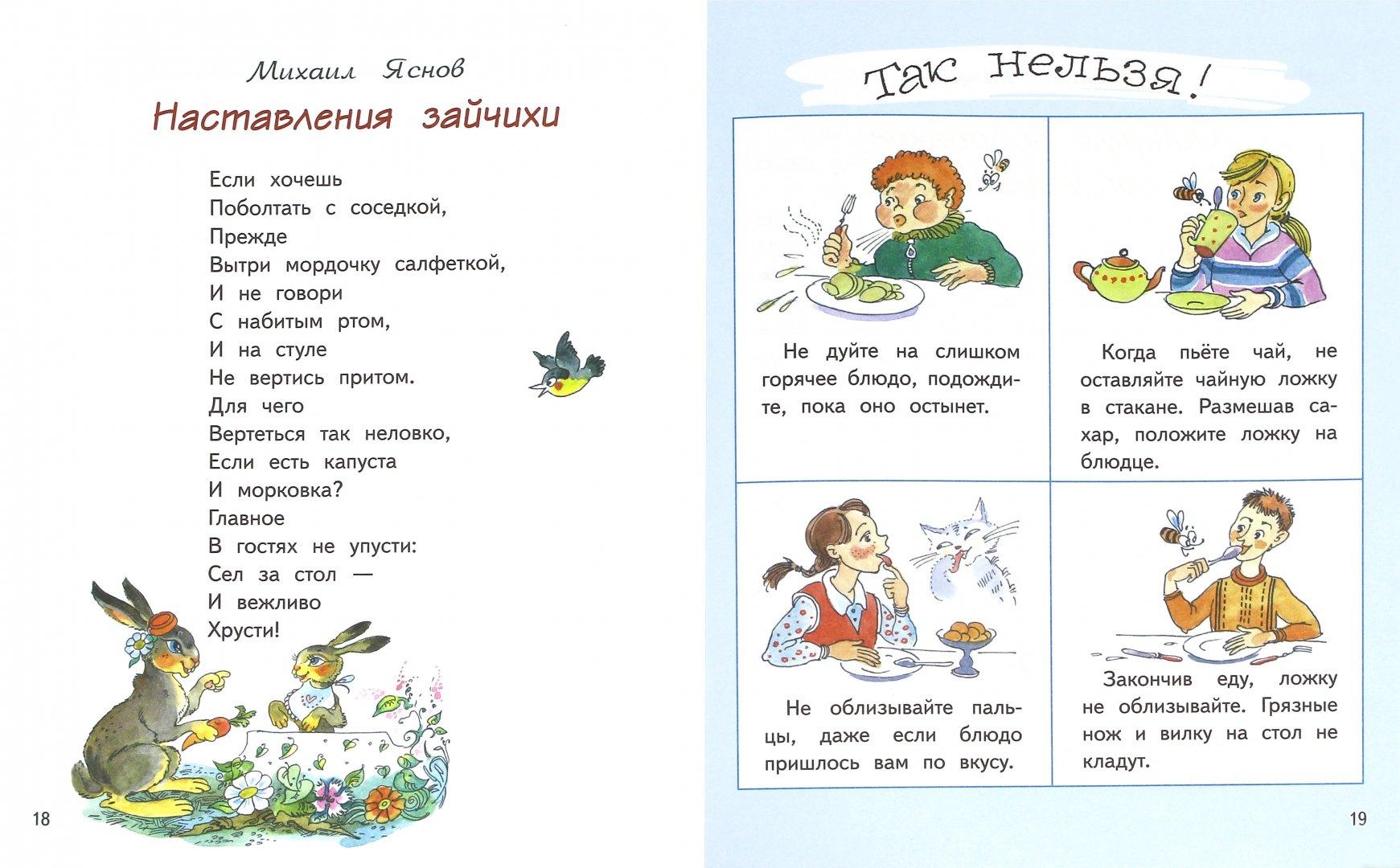 Этикет для детей в картинках и стихах