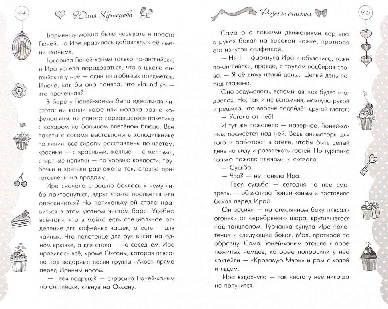 Иллюстрация 1 из 20 для Рецепт счастья - Юлия Кузнецова | Лабиринт - книги. Источник: Лабиринт