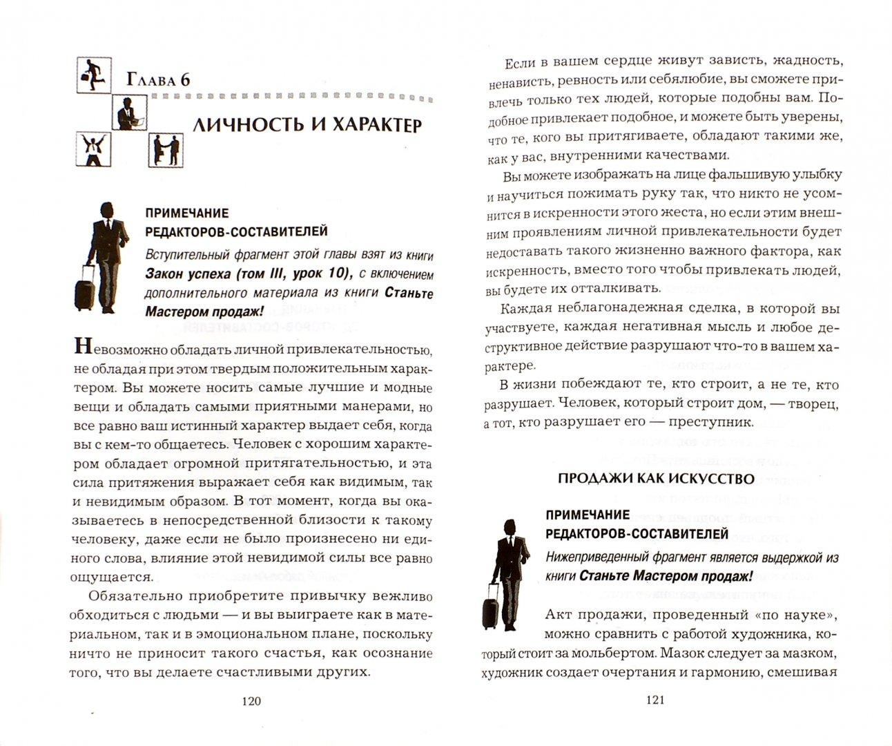 Иллюстрация 1 из 4 для Вы - продавец! Практическое руководство: Как обрести процветание, став лучшим из лучших - Наполеон Хилл | Лабиринт - книги. Источник: Лабиринт