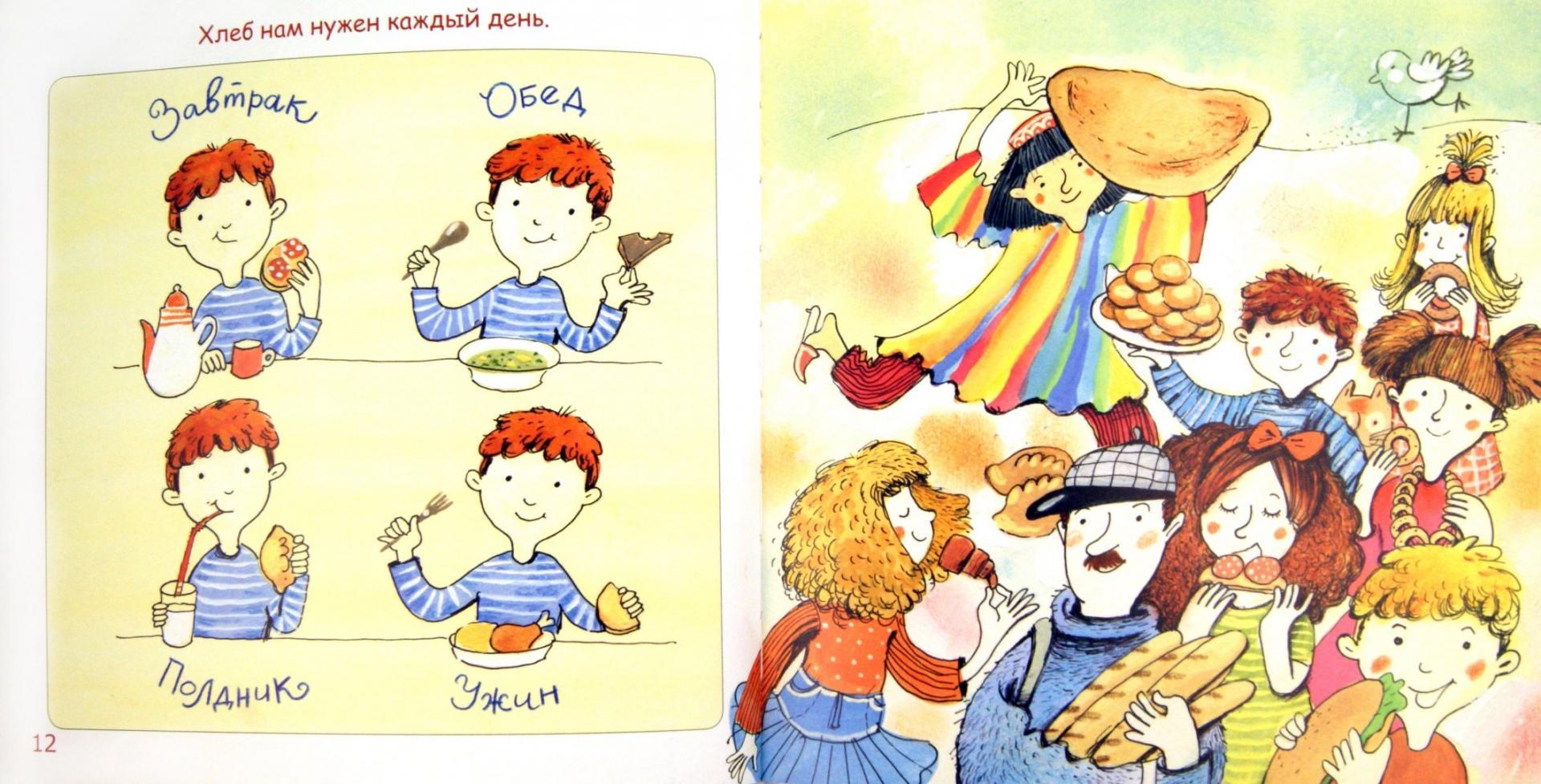Иллюстрация 1 из 11 для Пекарь - Инна Карпова | Лабиринт - книги. Источник: Лабиринт