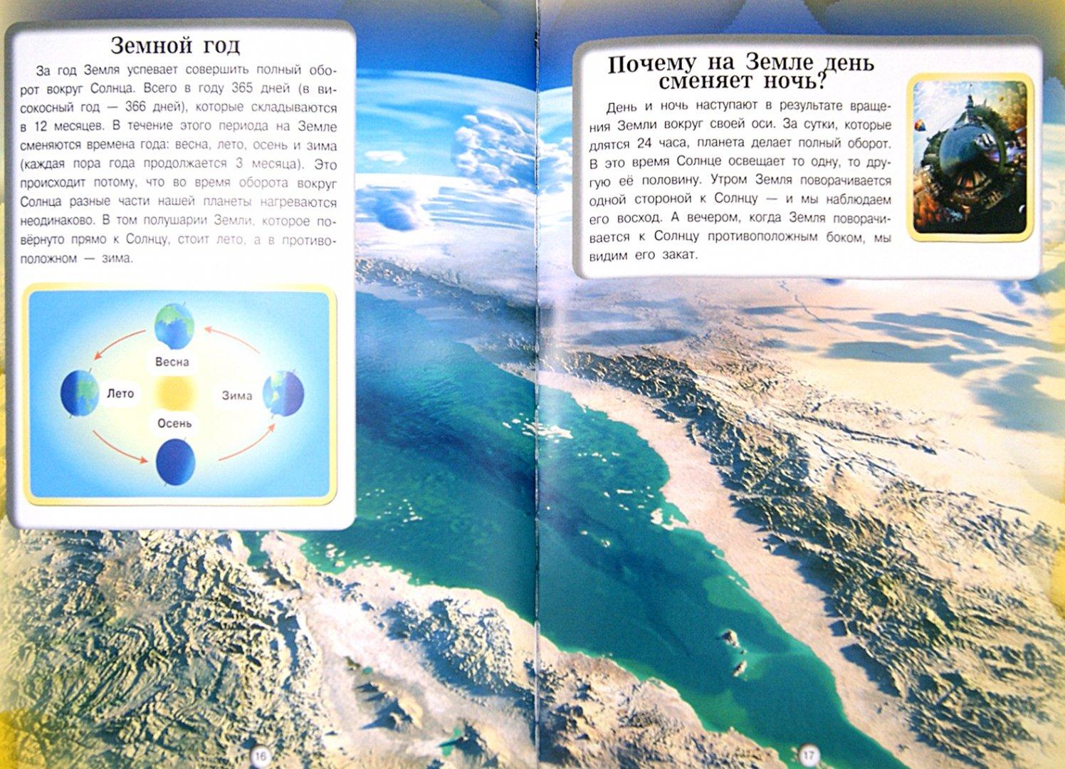 Иллюстрация 1 из 10 для Космос - Д. Кошевар   Лабиринт - книги. Источник: Лабиринт