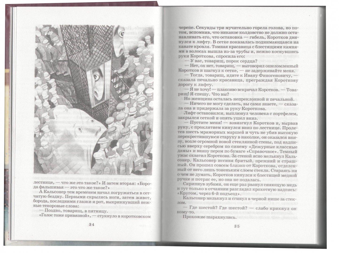 Иллюстрация 1 из 39 для Собачье сердце. Повести и рассказы - Михаил Булгаков | Лабиринт - книги. Источник: Лабиринт