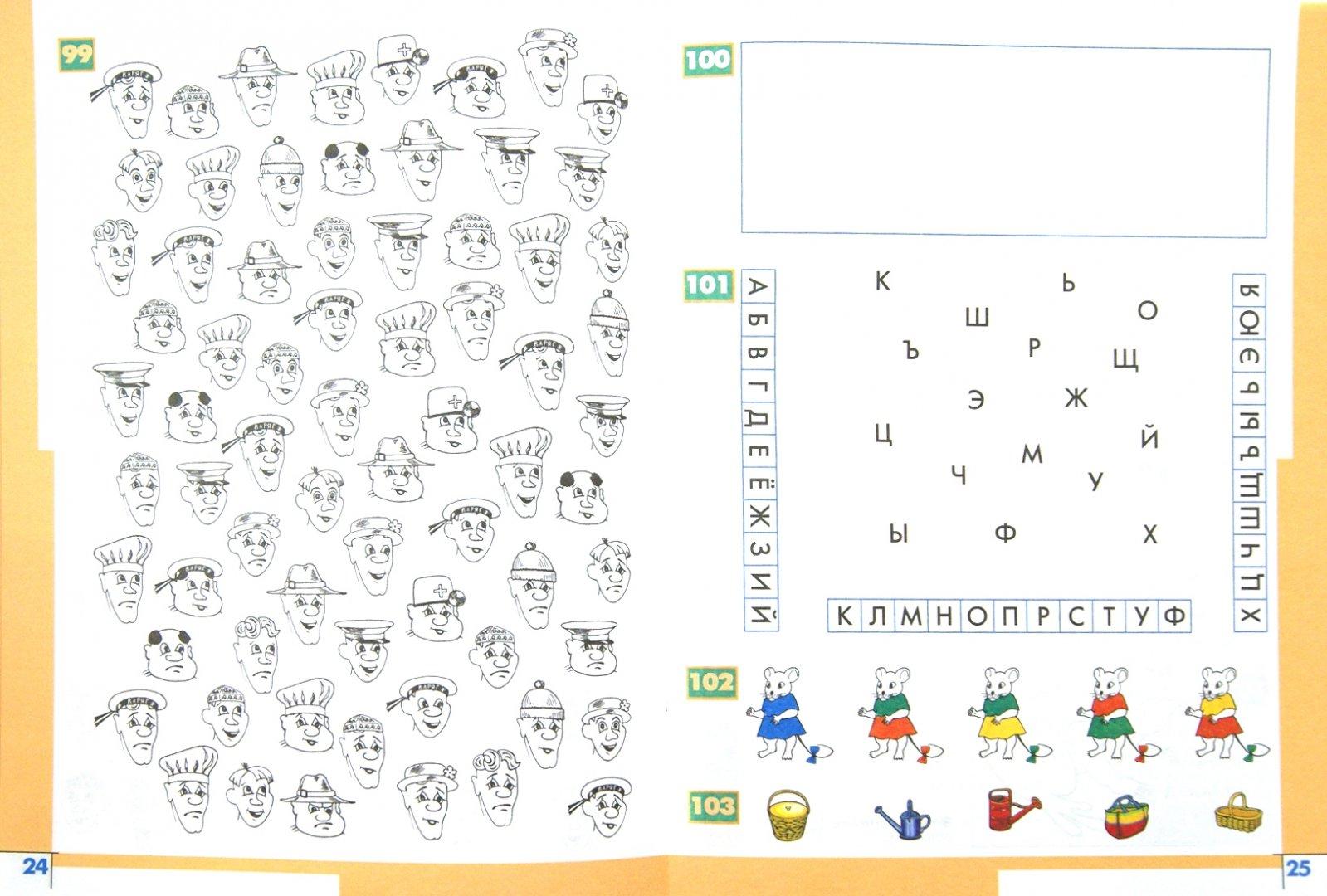 Иллюстрация 1 из 22 для Информатика. 3 класс. Рабочая тетрадь. В 3-х частях. Часть 1. ФГОС - Семенов, Рудченко   Лабиринт - книги. Источник: Лабиринт