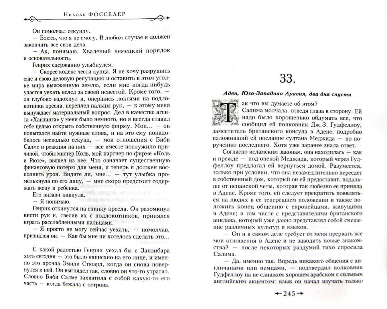 Иллюстрация 1 из 6 для Звезды над Занзибаром - Николь Фосселер | Лабиринт - книги. Источник: Лабиринт