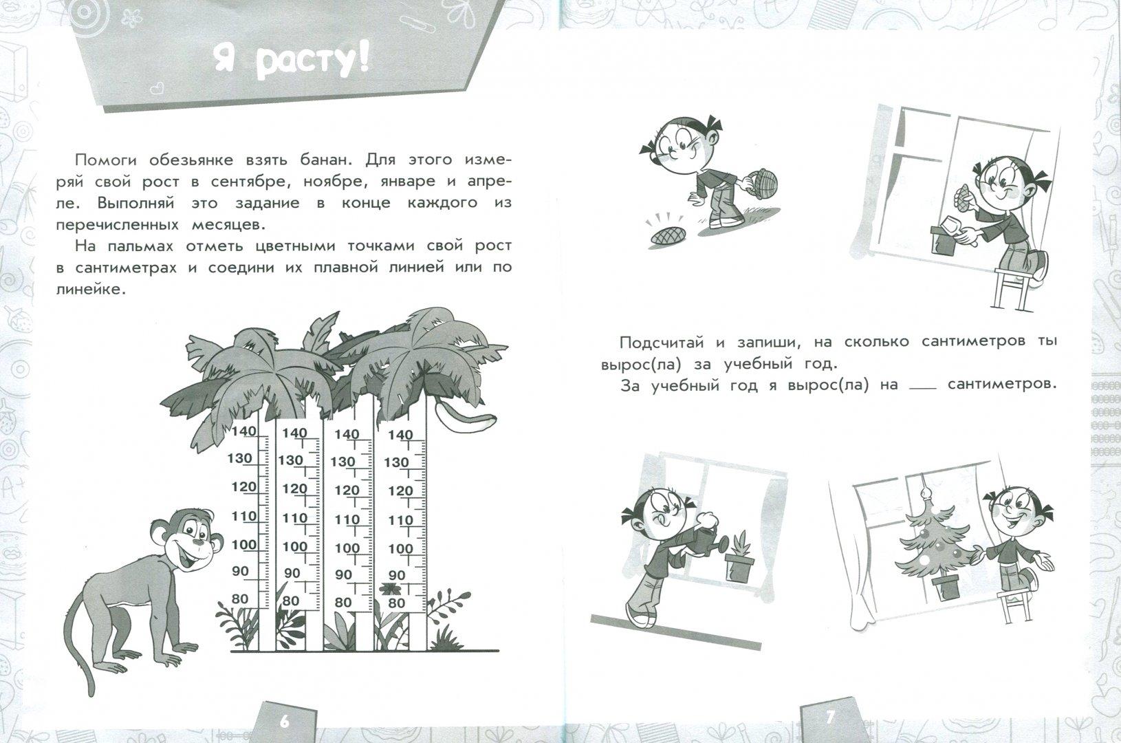 Дневник здоровья для начальных классов картинки