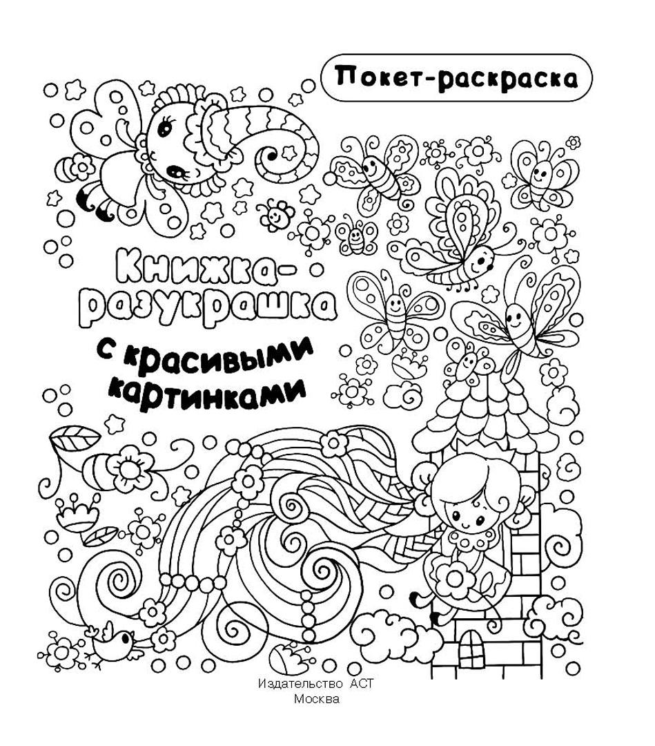 картинка раскраски обложка книги