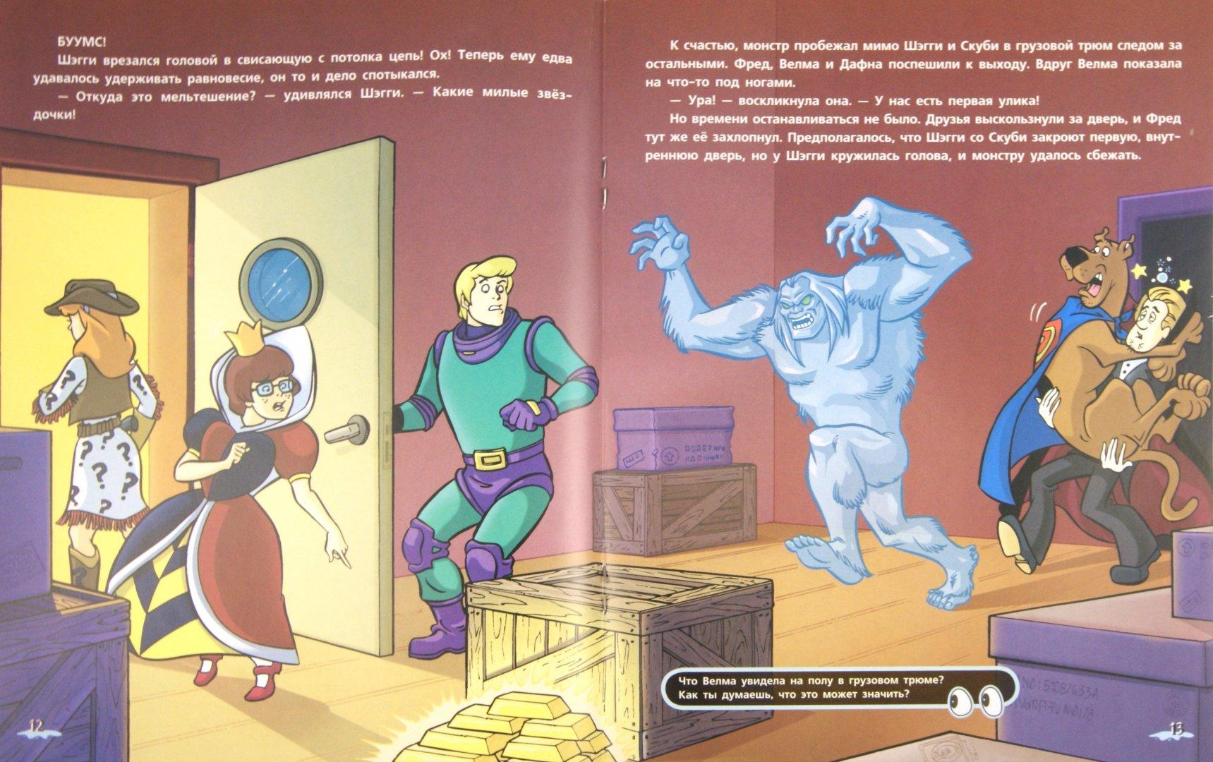 Иллюстрация 1 из 27 для Скуби-Ду и ледяные монстры - Джесси МакКанн | Лабиринт - книги. Источник: Лабиринт