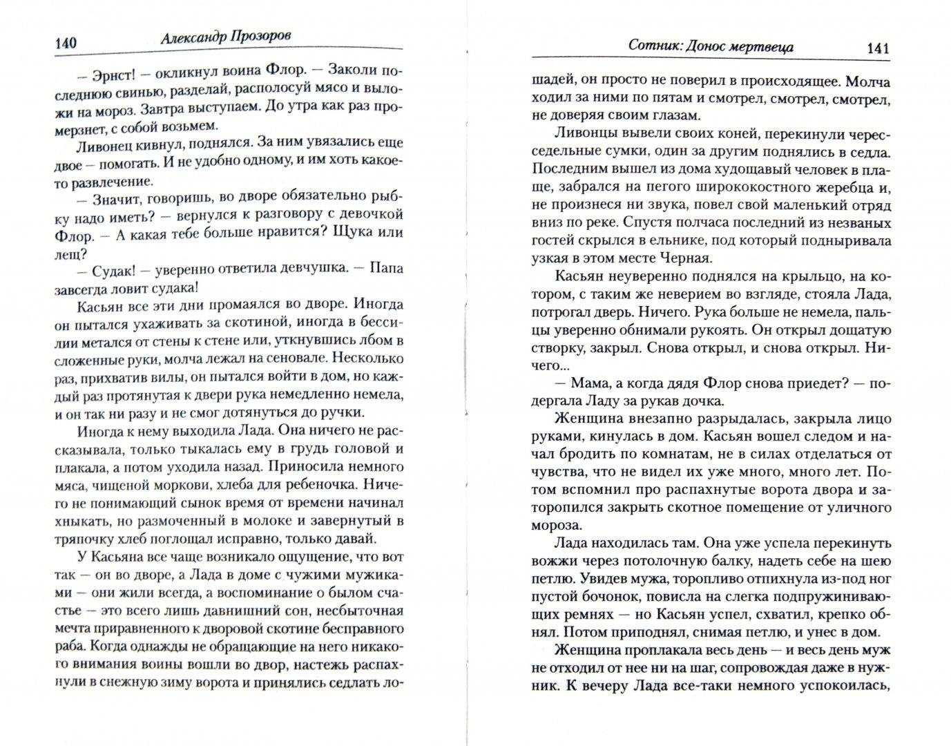 Иллюстрация 1 из 6 для Сотник 3. Донос мертвеца - Александр Прозоров | Лабиринт - книги. Источник: Лабиринт
