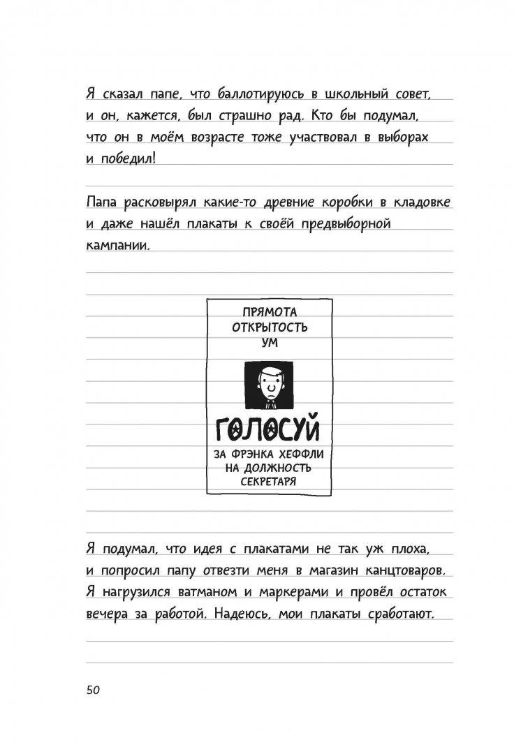 Иллюстрация 12 из 49 для Дневник слабака - Джефф Кинни   Лабиринт - книги. Источник: Лабиринт