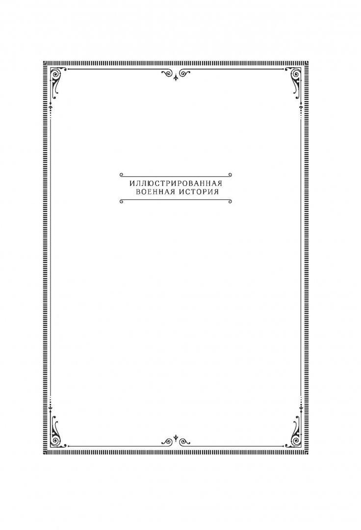 Иллюстрация 1 из 35 для Наука побеждать - Александр Суворов   Лабиринт - книги. Источник: Лабиринт