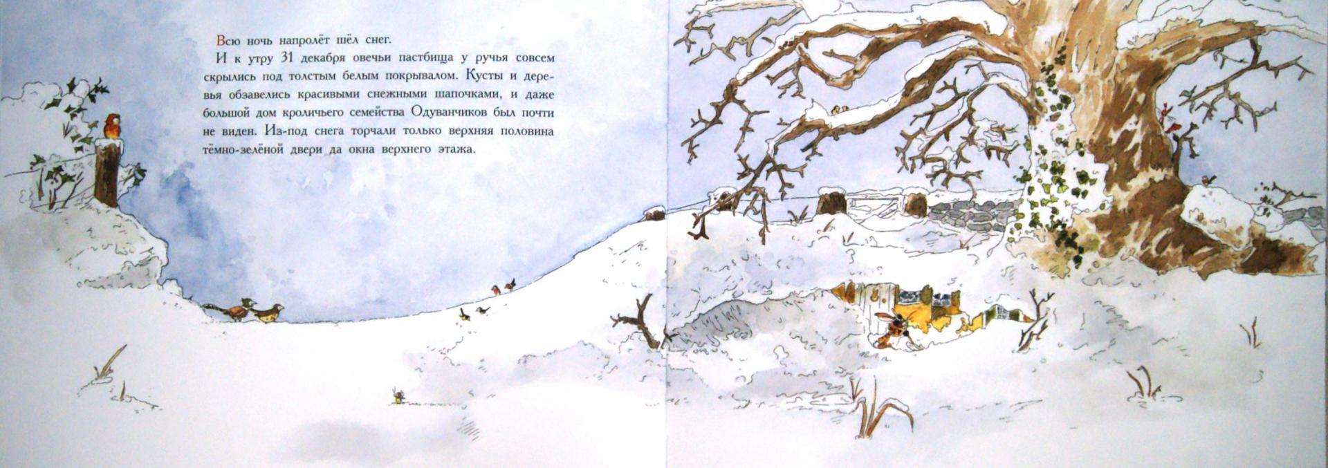 Иллюстрация 1 из 55 для Приключения Юлиуса Одуванчика. Спасти Новый год - Андреас Шмахтл   Лабиринт - книги. Источник: Лабиринт