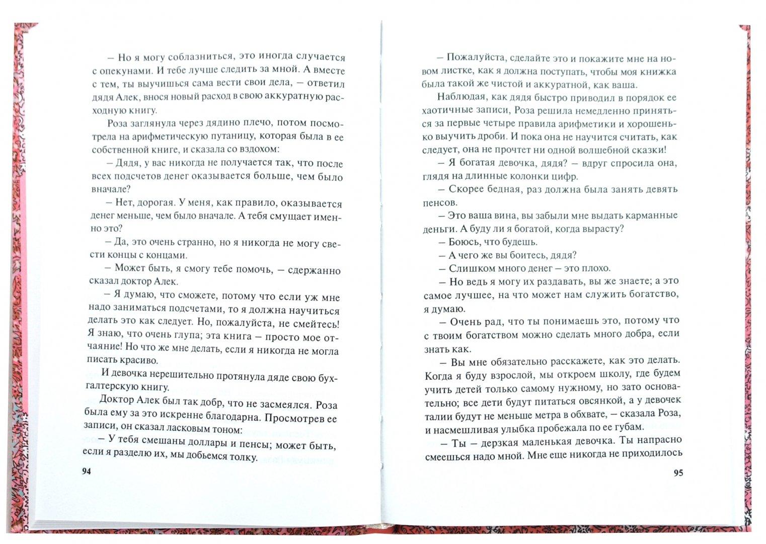 Иллюстрация 1 из 15 для Роза и семь братьев - Луиза Олкотт | Лабиринт - книги. Источник: Лабиринт