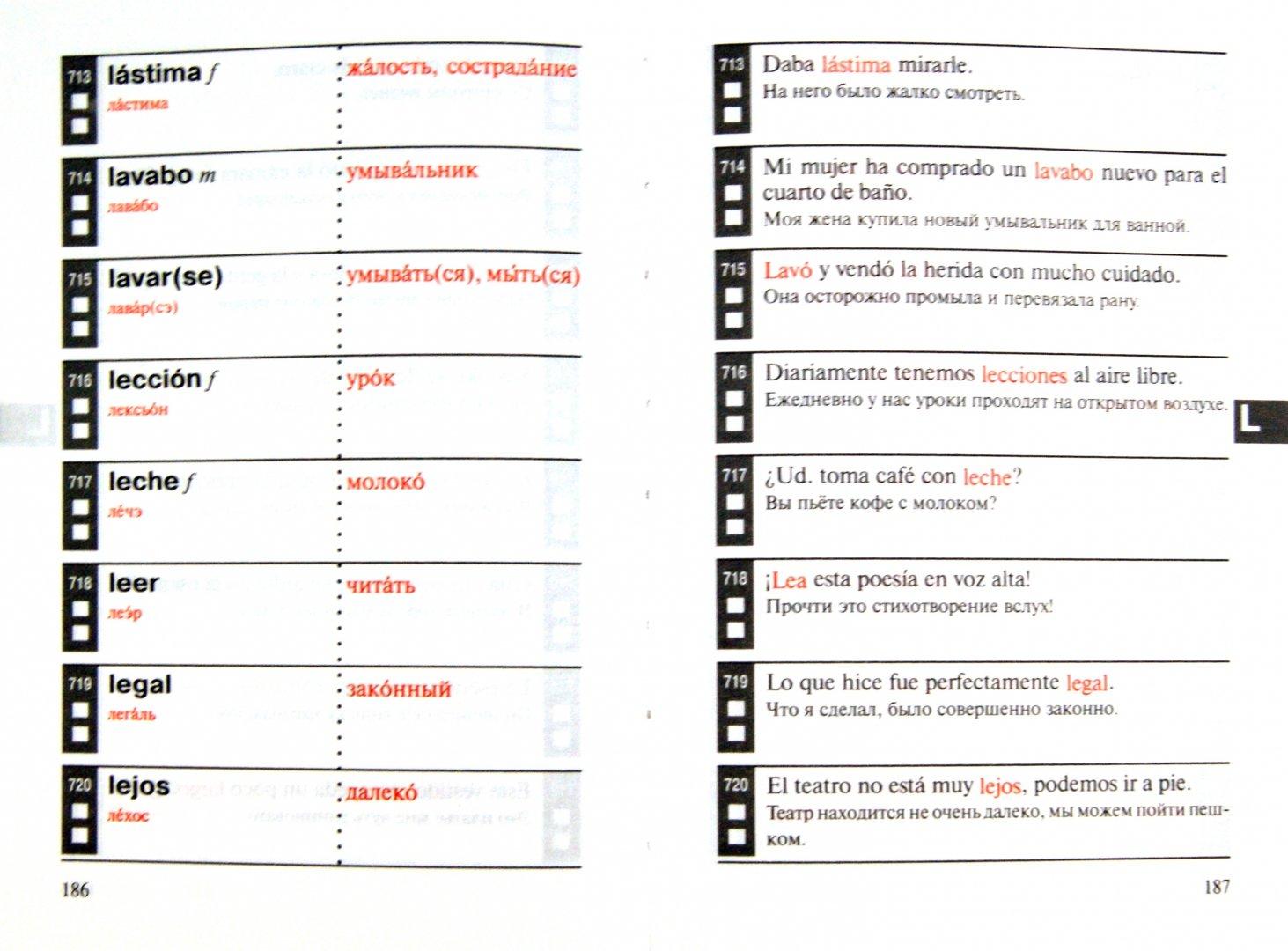 Иллюстрация 1 из 3 для Мои первые 1500 испанских слов. Учебный словарь с примерами словоупотребления   Лабиринт - книги. Источник: Лабиринт