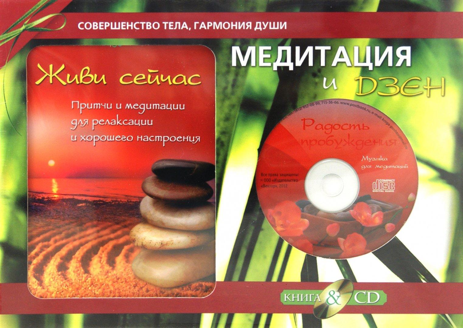 Иллюстрация 1 из 16 для Медитация и Дзен. Подарочный комплект (+CD) | Лабиринт - книги. Источник: Лабиринт