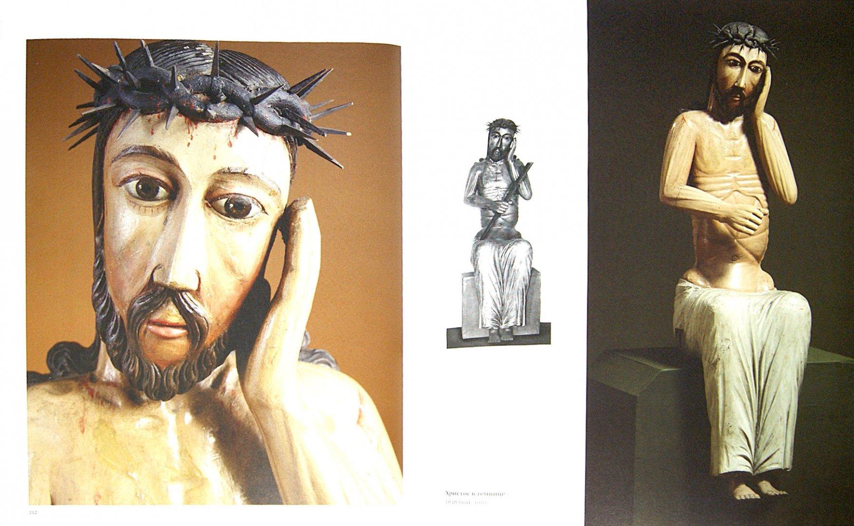 Иллюстрация 1 из 21 для Пермская деревянная скульптура конца XVII - начала XX века - О. Власова   Лабиринт - книги. Источник: Лабиринт