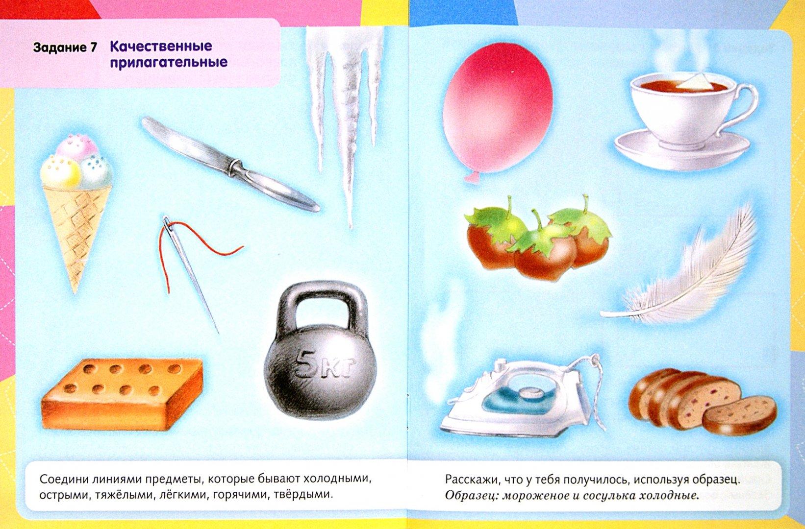 Иллюстрация 1 из 28 для Игры с прилагательными - Марина Кузьмина | Лабиринт - книги. Источник: Лабиринт