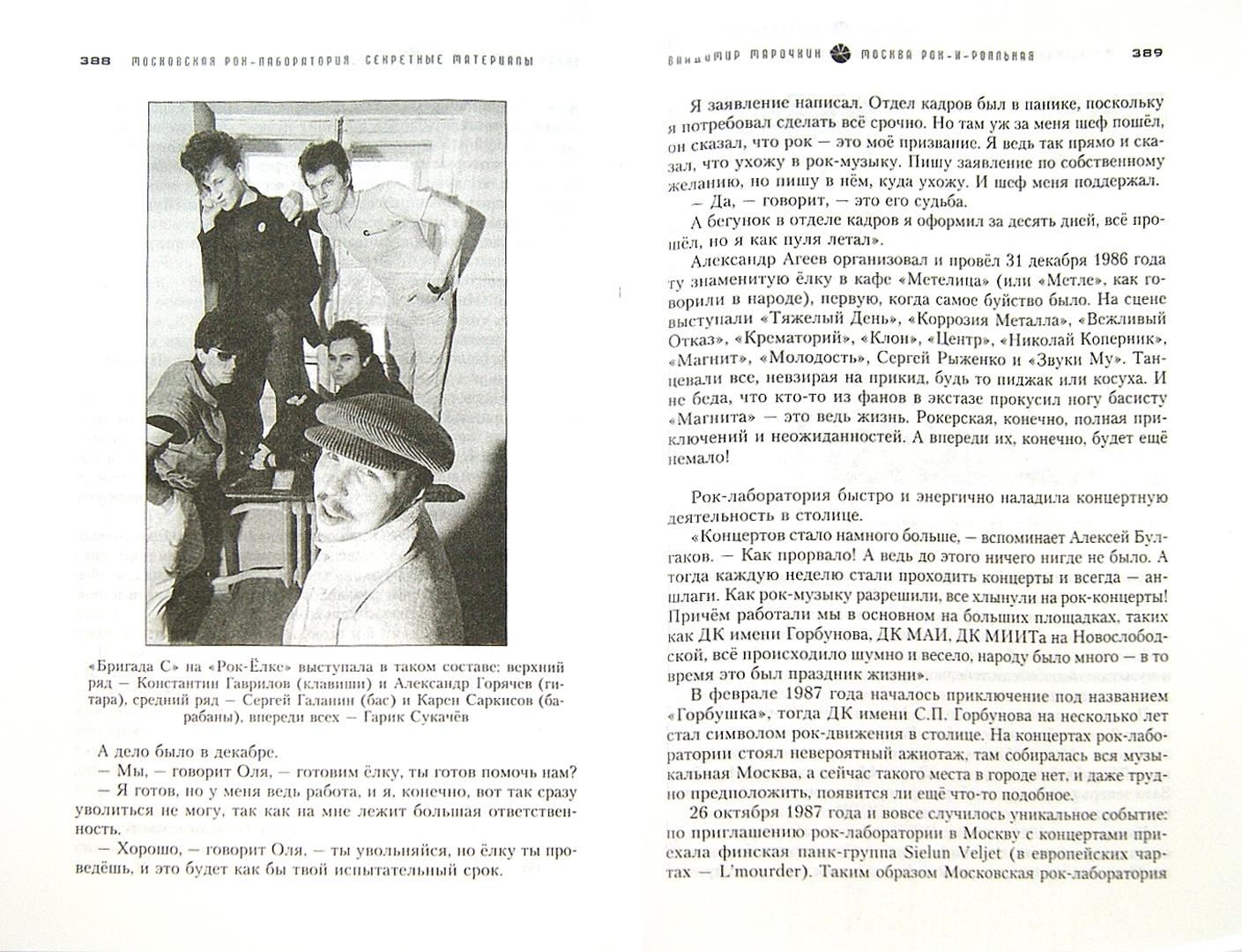 Иллюстрация 1 из 24 для Москва рок-н-ролльная - Владимир Марочкин   Лабиринт - книги. Источник: Лабиринт