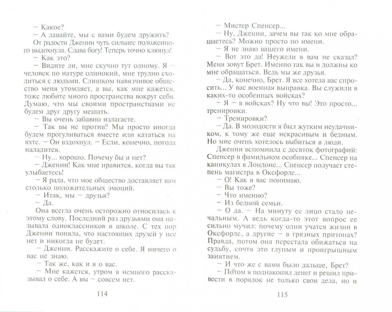 Иллюстрация 1 из 3 для Ловушка для Лисы - Кристин Лестер | Лабиринт - книги. Источник: Лабиринт