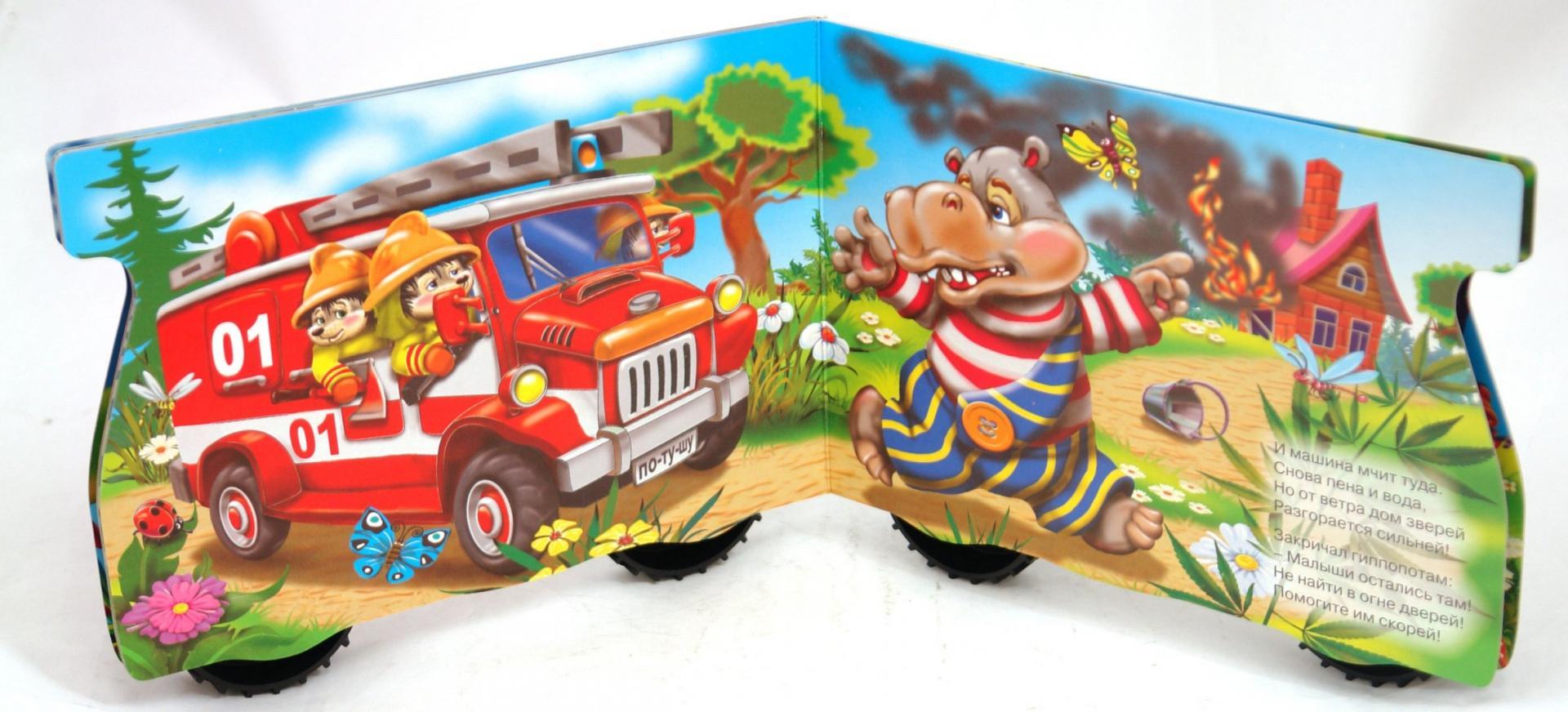 Иллюстрация 1 из 16 для Пожарная машина - Ольга Корнеева   Лабиринт - книги. Источник: Лабиринт